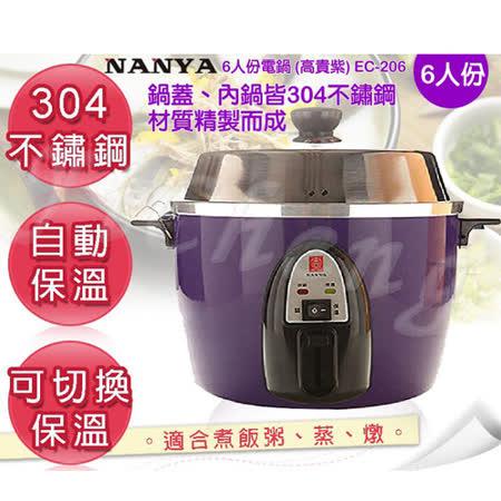 【南亞牌】 6人份不鏽鋼電鍋(高貴紫)台灣製造 EC-206
