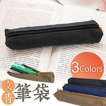 CHENSON 原色文青筆袋 共三色(X11010)