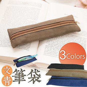 CHENSON 原色文青筆袋 共兩色(X11011)