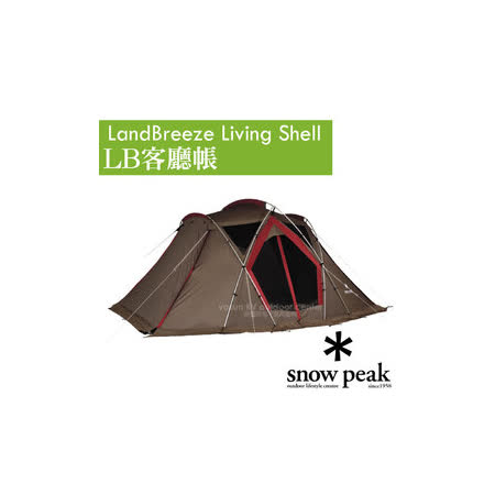 【日本 Snow Peak】LandBreeze Living Shell LB客廳帳(455×415×高210cm).露營帳.炊事帳.帳篷_TP-623R