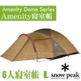 【日本 Snow Peak】新款 Amenity 6人寢室鋁合金家庭露營帳蓬(540×310×高165cm).炊事帳_SDE-003R
