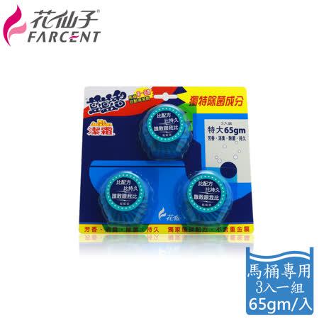 【潔霜】藍藍香馬桶自動清潔劑-(三粒裝)_JB9171XXF