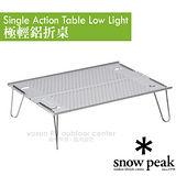 【日本 Snow Peak】極輕鋁折桌(僅270g.W297×D210×H85mm).輕量鋁桌.折疊桌.露營桌_SLV-171
