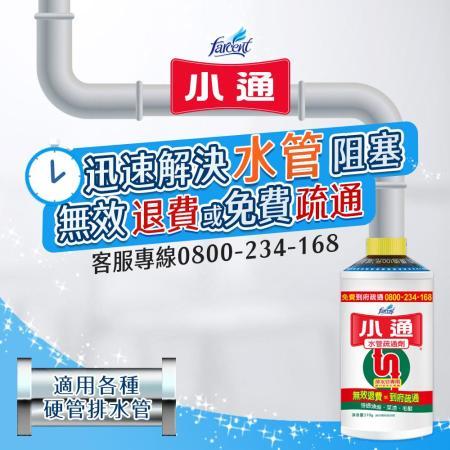 【潔霜】小通水管疏通劑_JD5103XXF