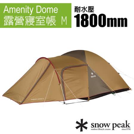 【日本 Snow Peak】新款 Amenity 5人寢室鋁合金家庭露營帳蓬(505×280×高150cm)_SDE-001R