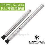 【日本 Snow Peak】IGT不鏽鋼兩段式伸縮桌腳組30-40(2入組).外露營野營桌腳組_CK-190