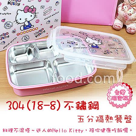 ★Hello Kitty★不鏽鋼隔熱餐盤盒 KS-8150