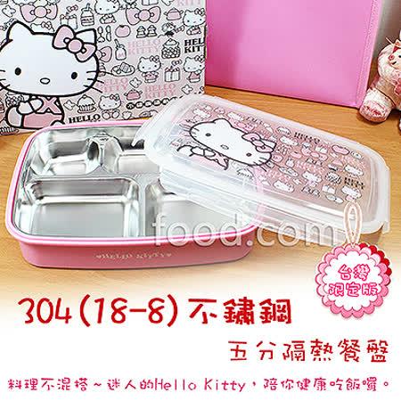 ★Hello Kitty★不鏽鋼隔熱餐盤盒 KS-8155