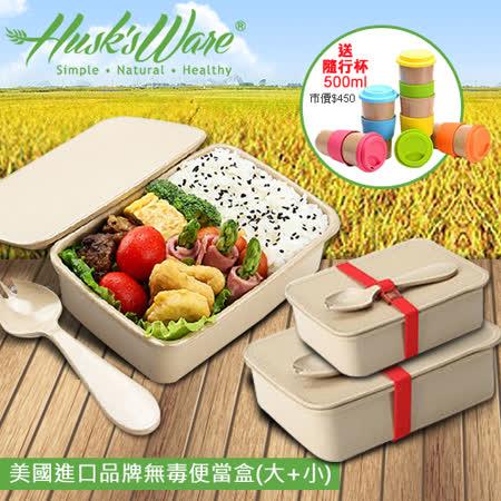 【美國Husk's ware】稻殼天然無毒環保便當盒-大+小(加贈隨行杯,顏色隨機)