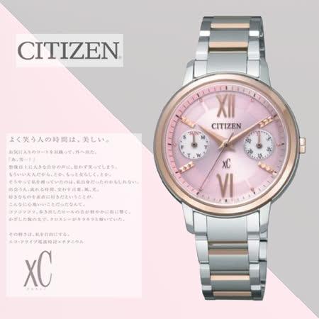 CITIZEN xC 甜蜜心情光動能腕錶(粉紅x雙色/30mm) FD1014-52X