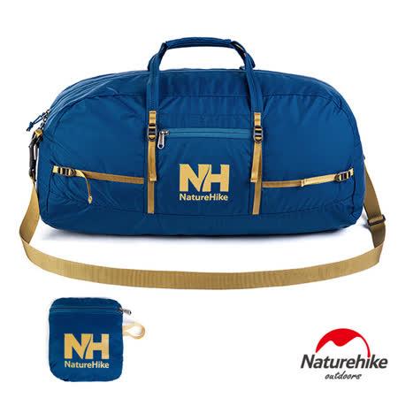 【Naturehike】戶外旅行大容量折疊防水抗刮手提肩背包 38L(藍色)