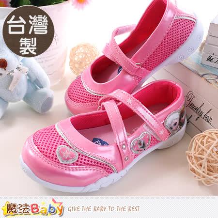 魔法Baby~女童鞋 台灣製冰雪奇緣授權正版公主鞋 sa64703