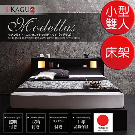 JP Kagu 附床頭燈/插座可收納床架-小型雙人4尺