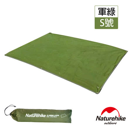 【Naturehike】戶外6孔帳篷地席 天幕帳布 S號(雙人) 軍綠