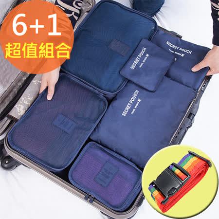 【韓版】輕旅行收納袋 6件組(贈行李箱束帶)