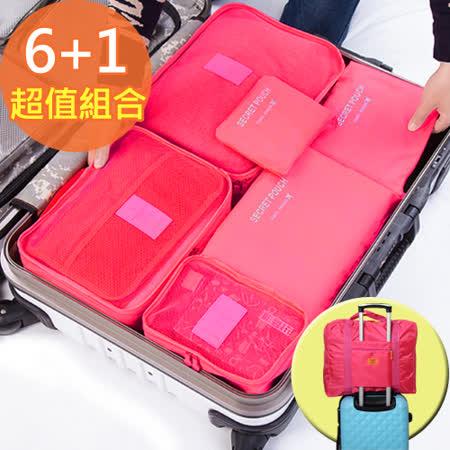 【韓版】輕旅行收納袋 6件組(贈收納拉桿包)