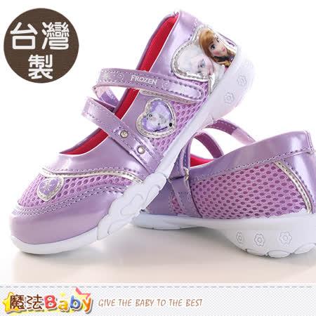 魔法Baby~女童鞋 台灣製冰雪奇緣授權正版公主鞋 sa64707