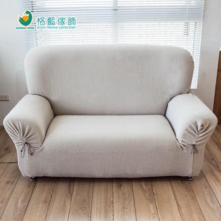 《格藍傢飾》適意超彈性厚布沙發套1+2+3人座-米