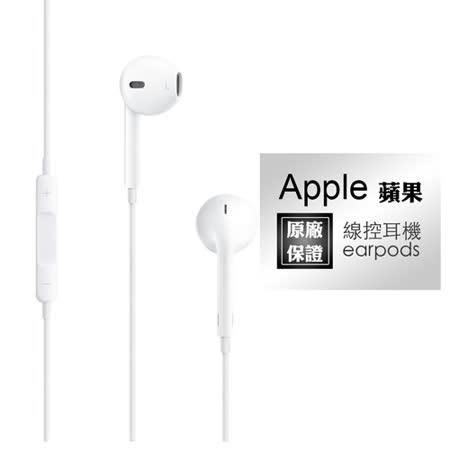 【買一送一】《Apple》Apple EarPods 原廠耳機 iPhone iPod iPad專用