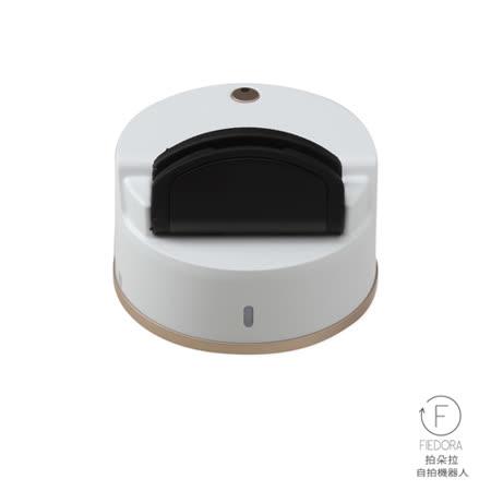 Fiedora 阿丁 A-Ding 智慧自拍機器人(白色)