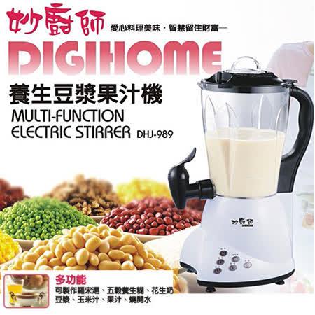 ▼限量特賣↘妙廚師-多功能豆漿果汁機 DHJ-989