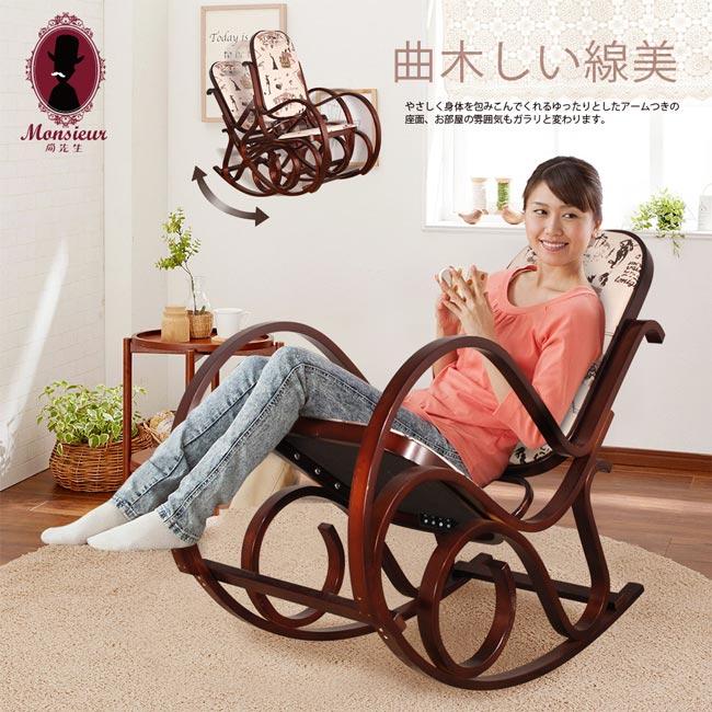 Fabini法維尼復古曲木布面搖椅