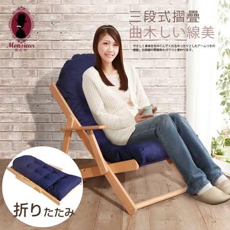 Montano蒙塔諾櫸木折疊休閒椅-藍色