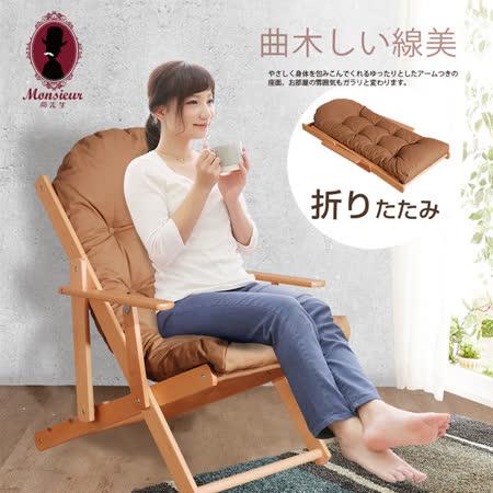 Finis菲尼斯櫸木折疊休閒椅-駝棕色