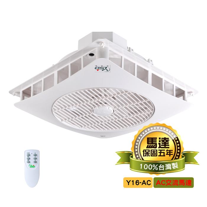 【雅速達 YSD】DIY輕鋼架循環扇16吋風葉(Y16-AC)(110V/220V可挑)(DIY自行組裝)