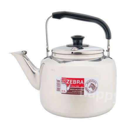 斑馬牌不銹鋼笛音茶壺開水壺4.5L