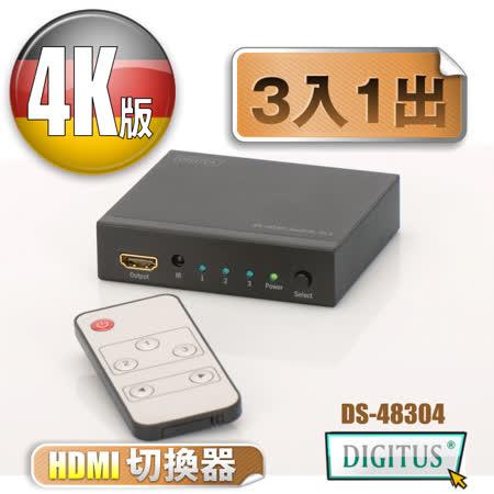 曜兆DIGITUS 4K2K HDMI超高解析三入一出切換器