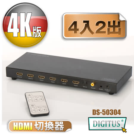 曜兆DIGITUS 4K2K HDMI超高解析四入二出切換器