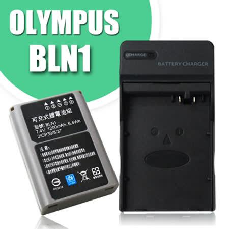 OLYMPUS BLN1 / BLN-1 認證版 防爆相機電池充電組 OMD EM1 EM5 E-P5 EP5