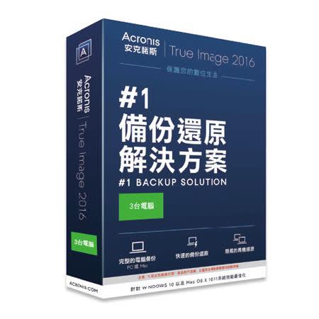 Acronis True Image 2016安克諾斯還原備份軟體-3台電腦授權