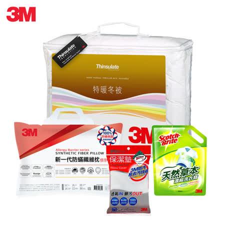 3M 水洗專用Z500雙人特暖冬被-(特惠組)