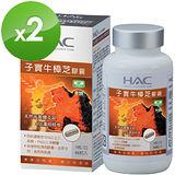 【永信HAC】高濃縮子實牛樟芝膠囊60粒/瓶(全素高單位三萜類)兩入組