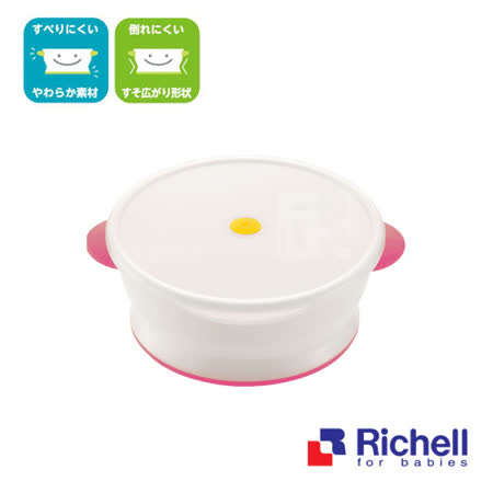 Richell日本利其爾 ND深口盤(附帶微波用蓋)