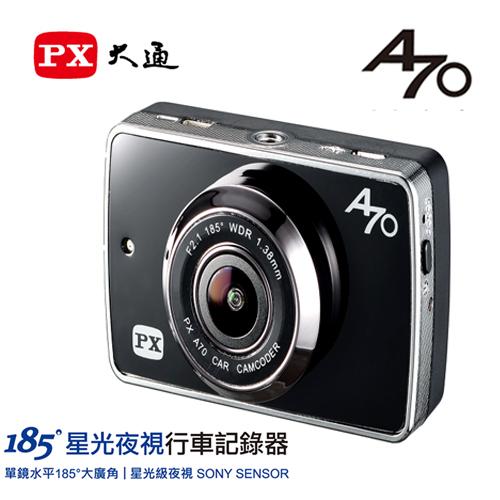 大通A70星光夜視185度SONY 便宜好用行車紀錄器SENSOR廣角鏡頭行車記錄器+8G記憶卡+後視鏡支架