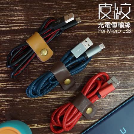 皮革充電線 鋁合金 皮紋 傳輸線 Micro USB接口 加贈皮革束線器