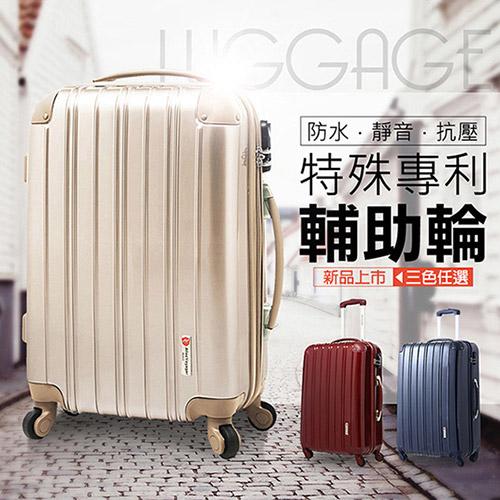 【法國奧莉薇閣】亮采美學PC24吋輕量耐壓硬殼行李箱