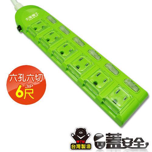 【團購三入】太星電工 蓋安全彩色電腦線六開六插((3P15A6尺))橙/紅/綠 OC66306.