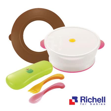 Richell日本利其爾 ND 深口盤(附帶微波用蓋)+吸盤