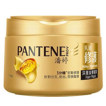 潘婷乳液修護深層滋潤髮膜270ml