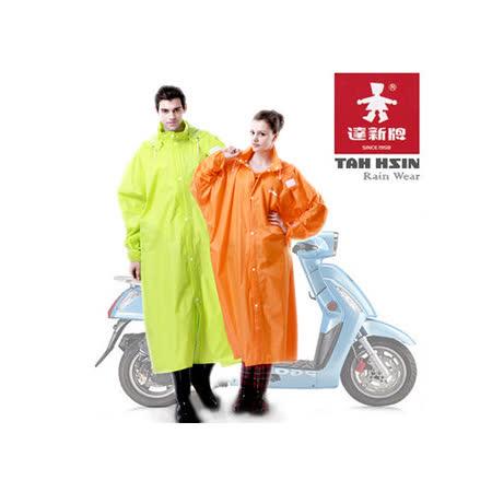 超值組合【達新牌】尼龍全開披肩雨衣+輕便型雨鞋套