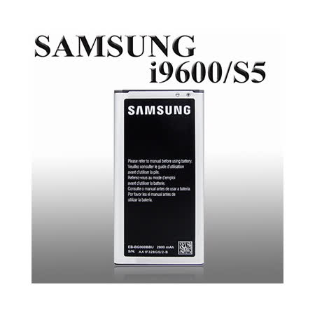 Samsung Galaxy S5 / i9600 / G900i 手機原廠電池 (平輸_密封包裝)