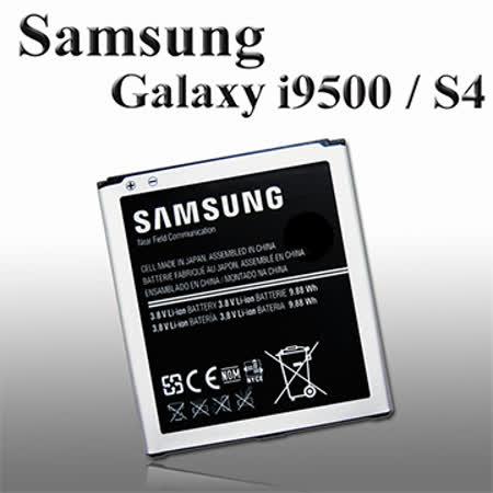 Samsung GALAXY S4 i9500 專用手機原廠電池 (密封包裝)