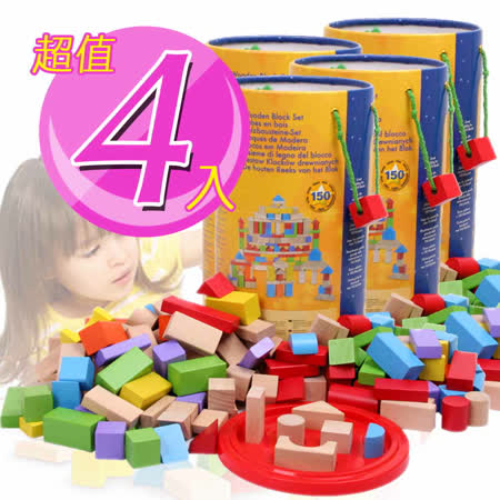 funKids 木製-快樂玩轉世界積木超值桶(150粒)四入組