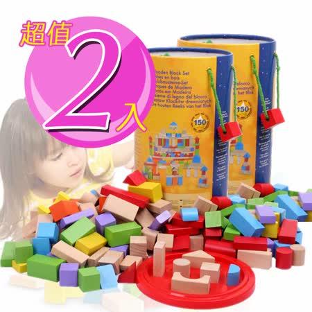 funKids 木製-快樂玩轉世界積木超值桶(150粒)2入組