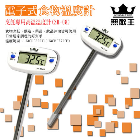 無敵王-電子式食物溫度計(2入)3106
