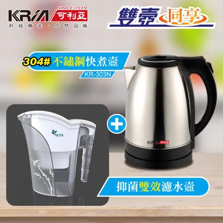 【KRIA可利亞】2.2L電茶壺+濾水壺 雙壺同享過濾組 KR-303N+PI-03